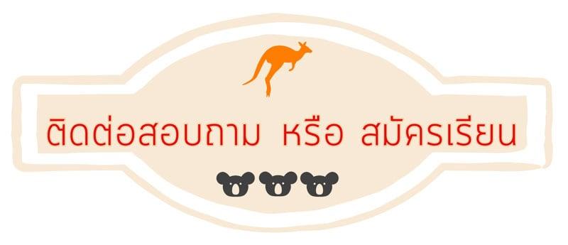 เรียนภาษาที่ออสเตรเลีย Contacct US 2