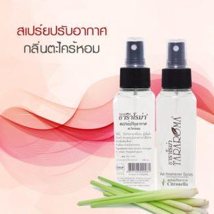 Air Freshener Spray Citronella -2