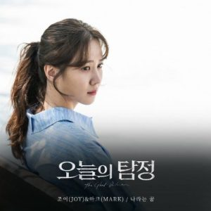 แปลเพลง Dream me - Joy Red Velvet, Mark NCT (The Ghost Detective OST Part.6)