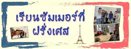 เรียนซัมเมอร์ต่างประเทศ ฝรั่งเศส