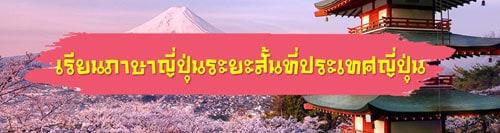 เรียนซัมเมอร์ต่างประเทศ ญี่ปุ่น