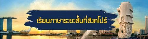 เรียนซัมเมอร์ต่างประเทศ สิงคโปร์