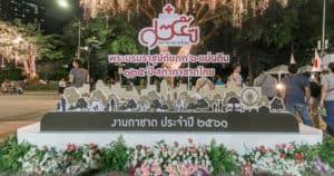 งานกาชาด คือ   ทำไมต้องจัดงานกาชาด ประวัติงานกาชาด สภากาชาดไทย