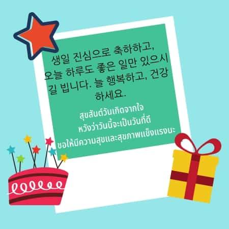 คำอวยพรวันเกิดภาษาเกาหลี 3