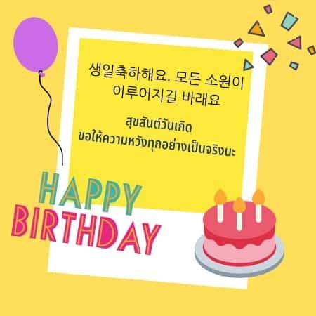 คำอวยพรวันเกิดภาษาเกาหลี 4