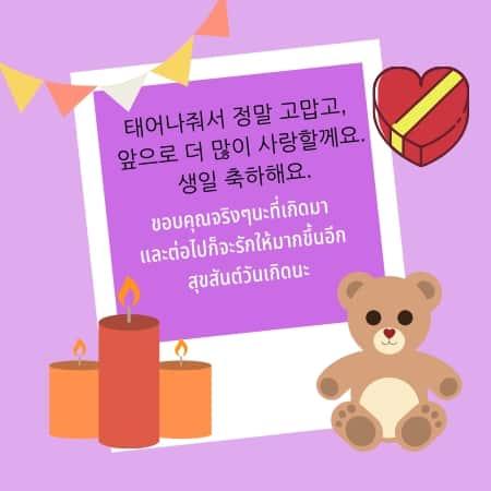 คำอวยพรวันเกิดภาษาเกาหลี 5