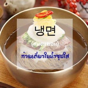 คำศัพท์อาหารภาษาเกาหลี