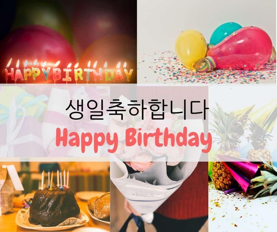 คำอวยพรวันเกิดภาษาเกาหลี
