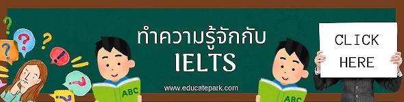 ตัวอย่างข้อสอบ IELTS