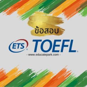 ข้อสอบ TOEFL