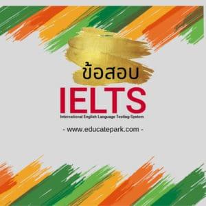 ข้อสอบ IELTS