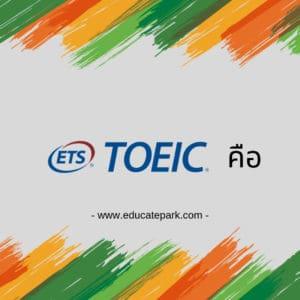 TOEIC คืออะไร สอบ TOEIC ไปทำไม เพื่ออะไร สมัครสอบ TOEIC ที่ไหน
