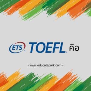 ค่าสอบ TOEFL ค่าใช้จ่าย
