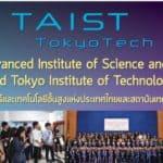 ทุนการศึกษาระดับปริญญาโท โครงการ TAIST-Tokyo Tech จาก สวทช. รอบที่ 2