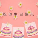 คำอวยพรวันเกิดภาษาจีน  祝你生日快乐 happybirthday