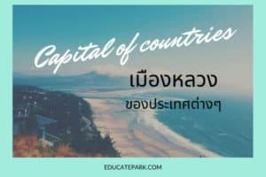 เมืองหลวงของประเทศ รายชื่อประเทศ ดินแดน เมืองหลวง Capital of countries
