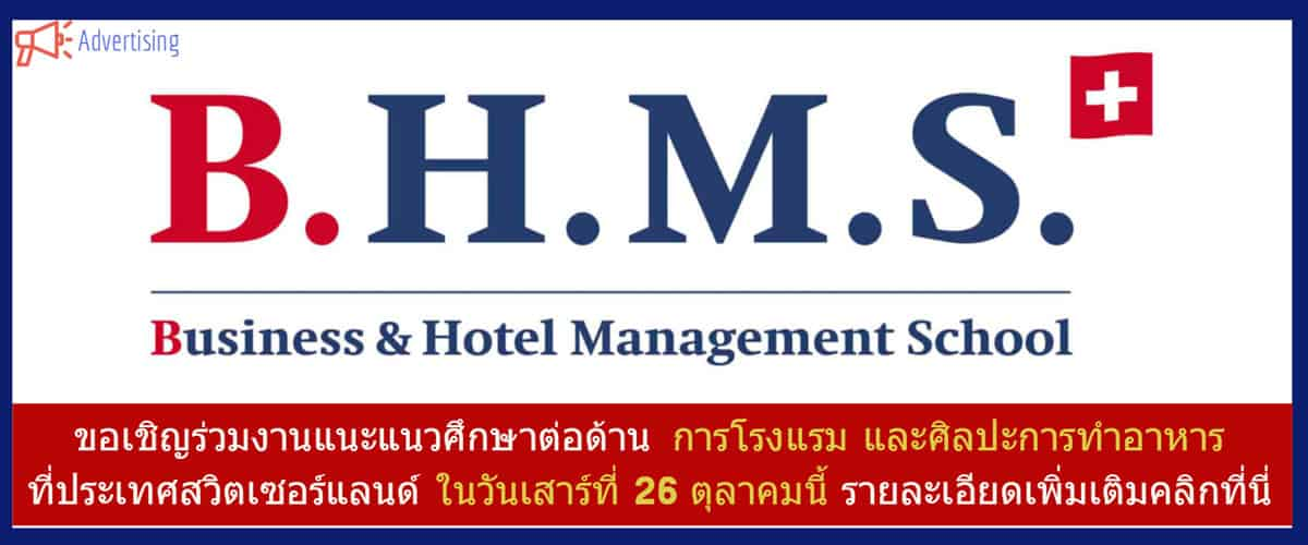 งานแนะแนว เรียนการโรงแรมที่ต่างประเทศ