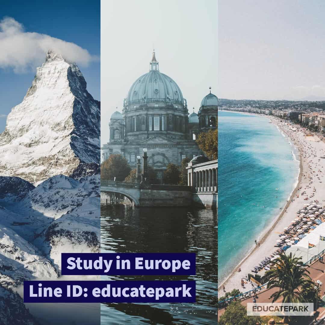 เรียนต่อยุโรป