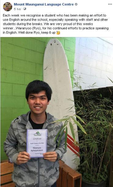 น้องริว – เรียนภาษาอังกฤษระยะสั้นที่ Mount Maunganui ประเทศนิวซีแลนด์