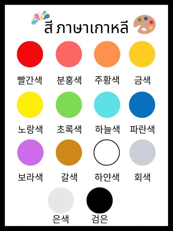สี ภาษาเกาหลี