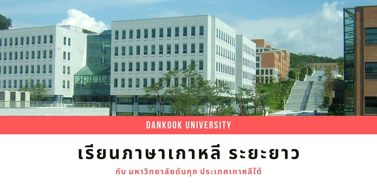 Dankook University