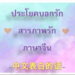 บอกรักภาษาจีน สารภาพรัก คำบอกรัก ภาษาจีน หว่ออ้ายหนี่ ฉันรักคุณ