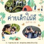 ค่ายเด็กใฝ่ดี 2562 ทางเลือกพ่อแม่ยุคใหม่ พาเด็กเมือง ...