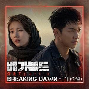 แปลเพลง Breaking Dawn - I'll