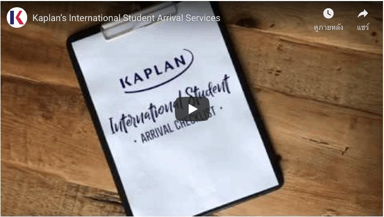 Kaplan Singapore - Video Intro