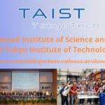 ทุนการศึกษาระดับปริญญาโท โครงการ TAIST-Tokyo Tech 2020 จาก สวทช.