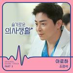 แปลเพลงเกาหลี Aloha - Cho Jung Seok